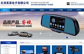 行车记录仪设备行业网站模板