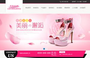 粉色时尚网站模板