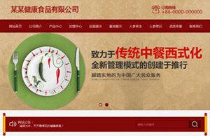 红色美食网站模板