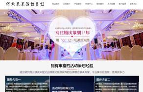 婚庆策划行业网站模板
