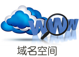 专业提供域名注册,虚拟主机,云服务器, 企业邮箱,云空间服务,是你开拓网上办公 必不可少的利器!