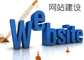 策划、设计、前端、程序开发全方位一条龙服务充分了解企业文化、行业特点,体现企业特色.打造高品质网站