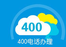 企业通过400对客户发起呼叫,客户方完全免费。企业获取意向客户的利器!优势: ● 体现网站正规化,专业化。 ● 用户体验度提高,认可度提升。