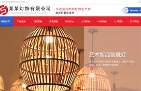 灯饰企业网站