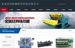 纺织机械行业网站模板