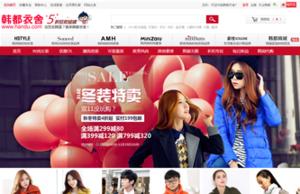 时装商城网站